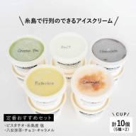 【ふるさと納税】糸島で行列のできるアイスクリーム【Loite