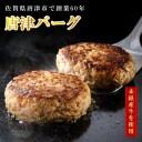 【ふるさと納税】創業60年老舗肉屋の特上ハンバーグ 10個