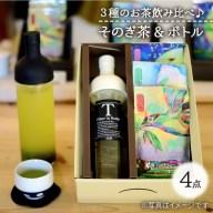 【ふるさと納税】BAB002 【そのぎ茶】KOBAYASHI