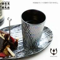 【ふるさと納税】IC19 【波佐見焼】 木目 グイ呑み 黒