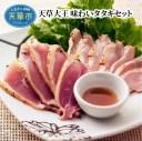 【ふるさと納税】天草大王 味わいタタキセット