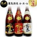 【ふるさと納税】霧島酒造 「赤・黒・白」 1.8L×3本 -