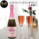 【ふるさと納税】ロゼ スパークリングワイン ≪薔薇≫ - ワ