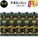 【ふるさと納税】黒霧島パック(20度)1.8L×5本の定期便