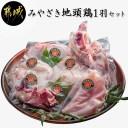 【ふるさと納税】みやざき地頭鶏1羽セット - 宮崎ブランド