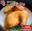 【ふるさと納税】≪塩にんにく味付き≫みやざき地頭鶏(半身)約