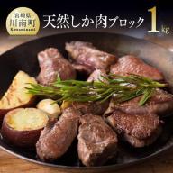 【ふるさと納税】薬肉!栄養面でも優れた天然シカの極上肉 人気