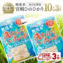 【ふるさと納税】「宮崎県産無洗米ひのひかり」3カ月定期便 2
