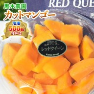 【ふるさと納税】黒木農園お手製!宮崎県産 冷凍カットマンゴー