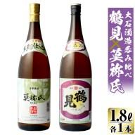【ふるさと納税】大石酒造呑み比べAセット!地元で人気の焼酎、
