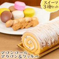 【ふるさと納税】ロールケーキ&マカロンセット(マロンのロール