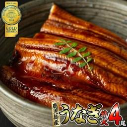 【ふるさと納税】鹿児島県大隅産!うなぎの蒲焼き4尾<計680