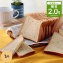 ダントツの! 低糖質 糖質制限 糖質 90% オフ ホワイト 食パン(オーツ胚芽入り)1斤 パン 植物ファイバー オーツ胚芽 オーツ麦 オート..