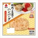 鶏肉と豆腐のハンバーグ 8パック 【鶏肉 豆腐 ハンバーグ 豆腐ハンバーグ レンチン 電子レンジ レンジ 低カロリー 健康 ヘルシー】