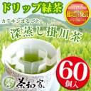 緑茶 茶和家ドリップ緑茶 ここでお茶60包入 送料込 1袋33円ドリップバッグ 茶 お茶 煎茶 エピガロカテキン ガレート