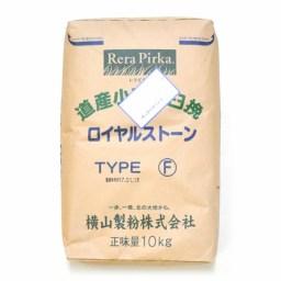 ロイヤルストーン タイプF (強力粉)【きたほなみ 小麦粉タ