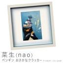 菜生(nao) ペンギン おさかなクラッカー アートポスター(フレーム付き) アートポスター ポスター フレーム ポスターフレー..