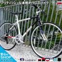 【楽天スーパーSALE】自転車 クロスバイク KYUZO 本体 700C ( 700x28C ) シマノ SHIMANO 7段変速付き KZ-FT7007 FORTINA 街乗り 軽量..