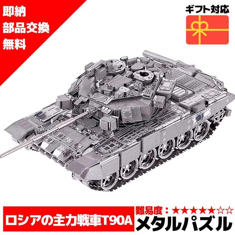 メタルパズル 送料無料 即納 ラッピング対応 T90タンク / メタリックナノパ