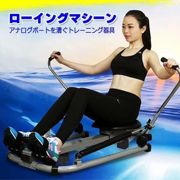 全身運動!ローイングマシン ボート漕ぎ 腹筋トレーニング器具 腹筋マシン 腕筋トレーニング器具 背筋