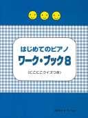 ピアノ 楽譜 遠藤蓉子 | レッスン 教則 教材 教本 | はじめてのピアノ ワーク・ブック 8(にこにこクイズつき)