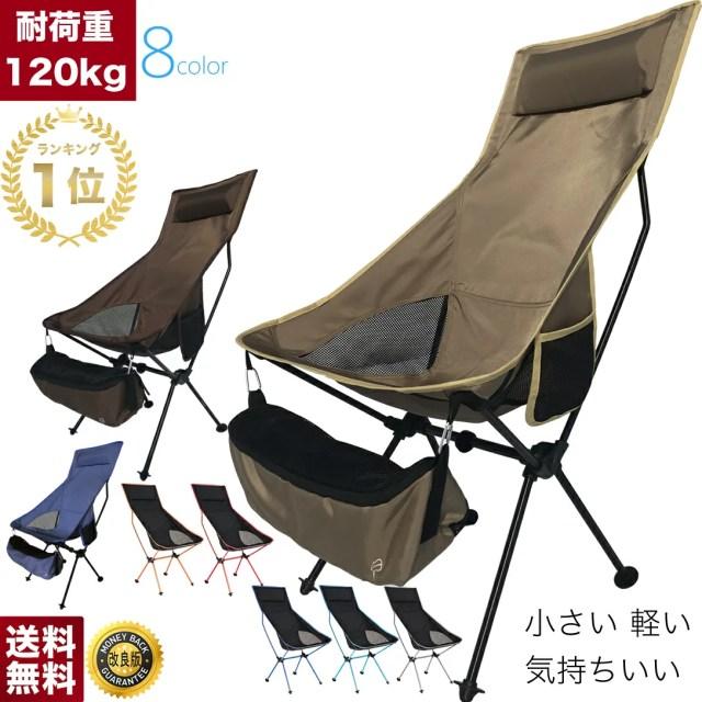 【楽天1位 累計10万脚突破】アウトドアチェア キャンプ椅子 キャンプチェア 軽量 折りたたみ椅子 アウトドア チェア