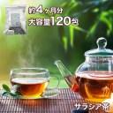 サラシア茶 2g×120包 大容量4ヶ月分 ノンカフェインで天然のサラシア茶を送料無料で!ダイエットやデトックスティーとして!コタラヒム..