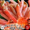 カニ ポーション 訳あり 棒肉1kg[500g×2P](殻なし)かにしゃぶ鍋 かにステーキ 焼き蟹