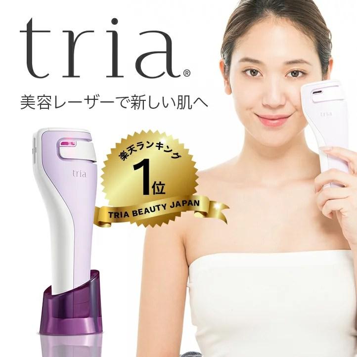 美顔器 美容レーザー 楽天1位 トリア・スキン エイジングケアレーザー 2年間製品保証 送料無料 レ
