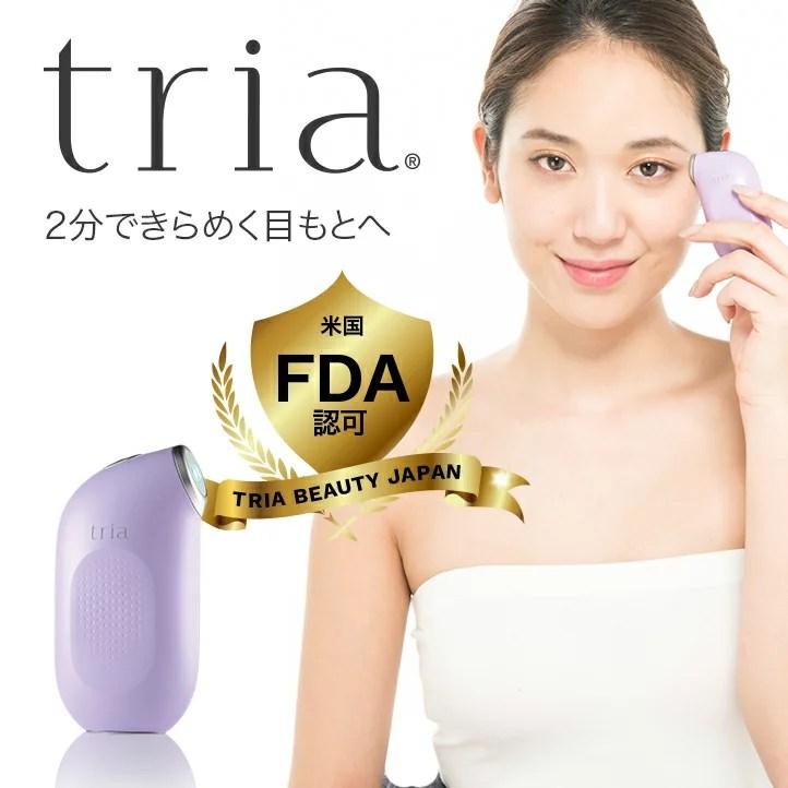 レーザー美顔器 トリア・スキン エイジングアイケアレーザー 2年間製品保証 送料無料 30代から始め