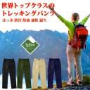 ライトトレッキングシリーズ ロングパンツ チノタイプ 登山やキャンプ、アウトドアで使える、防水性 撥水性 はっ水性 防汚性 防油性 速..