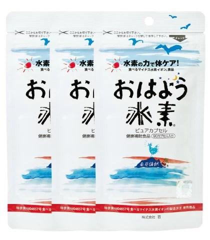 水素 サプリ☆エイジングケアのエースサプリ「おはよう水素ピュア90カプセル3個セット」今なら、15カ