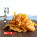 セブ島 マンゴー 500g(250g×2袋)[送料無料 食品]【メール便A】【MKP新】