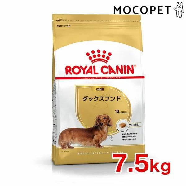 【ロイヤルカナン 成犬用】ダックスフンド専用  生後10ヵ月齢以上 7.5kg 【あす楽】
