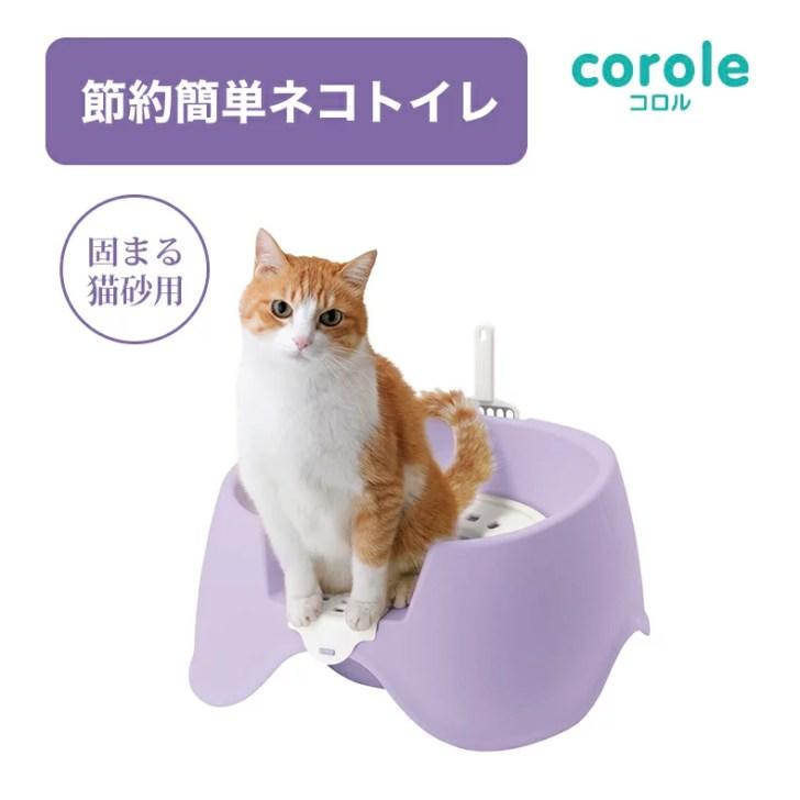 [リッチェル]Richell コロル 節約簡単 ネコトイレ パープル 猫用 トイレ本体 497365