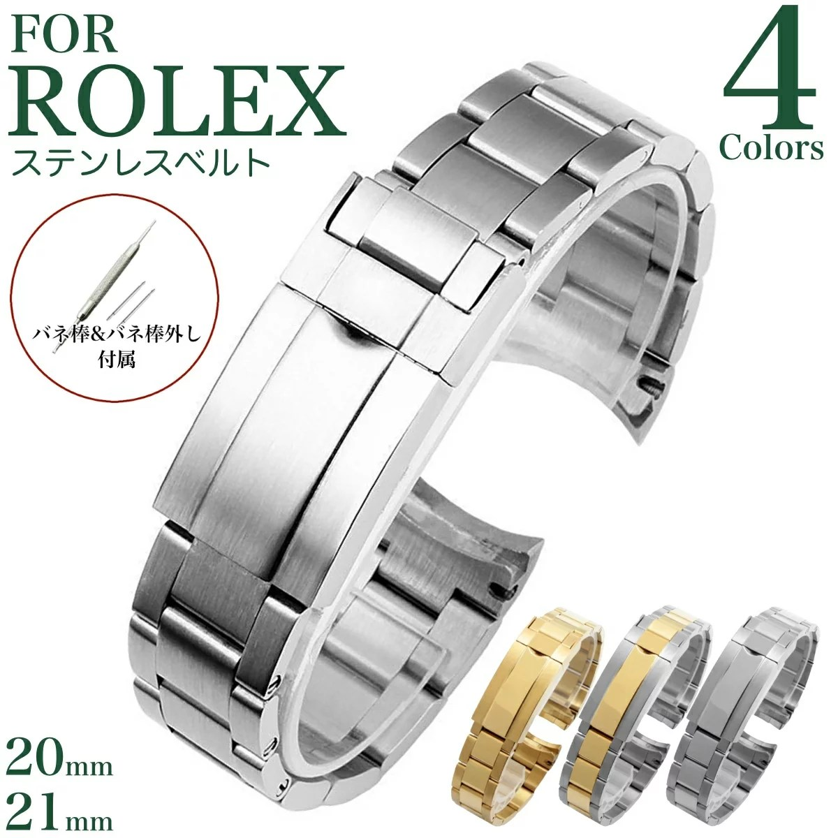 【for ROLEX】 取り付け幅 20mm 21mm ステ
