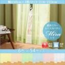 カーテン【Mira】ブルー 幅150cm×2枚/丈213cm 6色×54サイズから選べる防炎ミラーレースカーテン【Mira】ミラ【代引不可】