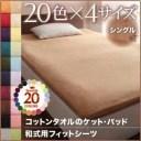 【シーツのみ】シーツ シングル ペールグリーン 20色から選べる!365日気持ちいい!コットンタオル【和式用】フィットシーツ