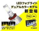 【あす楽】【送料無料】スフィア フォグ専用LED デュアルカラーモデル SHKPE2 H8/H11/H16 3000K/6000K イエロー/ホワイト 4800lm 12V/2..