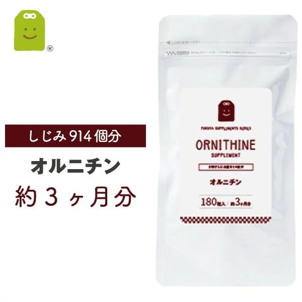 お徳用バーゲン オルニチン サプリメント (約3ヶ月分・180粒)【メール便送料