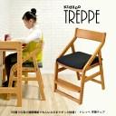 トレッペ子供チェア(お客様組立仕様) JUC-3466 頭の良くなる子を目指す椅子 トレッペ 学習チェア 木製 子供チェア 学習椅子 おすすめ 学習イス【YK09a】