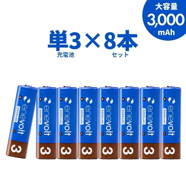 エネボルト 充電池 単3 セット 8本 ケース付 3000mAh 単3型 単3形