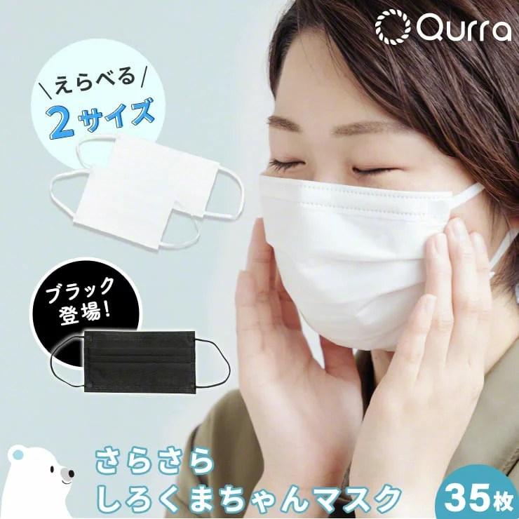 【メール便】 不織布マスク 接触冷感 使い捨てマスク 小さめサイズ 個包装 サラサラ 冷感マスク マ