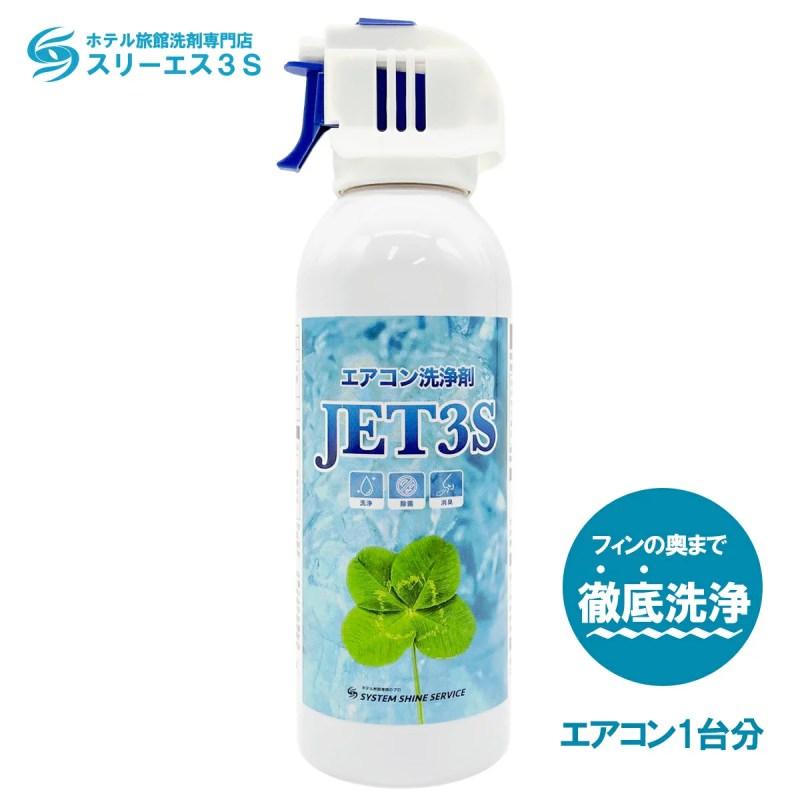 【お掃除のプロ考案】エアコン洗浄剤JET 3S 240mlエアコン クーラー 消臭 除菌 掃除 スプ