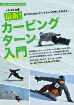 【OGASAKA】オガサカ メキメキ上達 最新!カービングタ