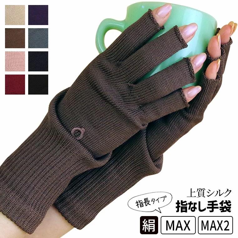 <140円クーポン配布中>上質シルクハンドウォーマーMAX(指長) 手袋 レディ