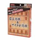 【IKEDA/イケダ】5五将棋&サイコロ将棋 24810 024817 将棋 ボードゲーム 子供 遊び