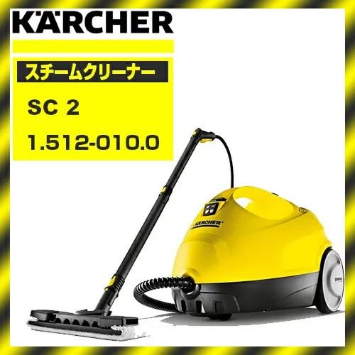 【送料無料】KARCHER(ケルヒャー)