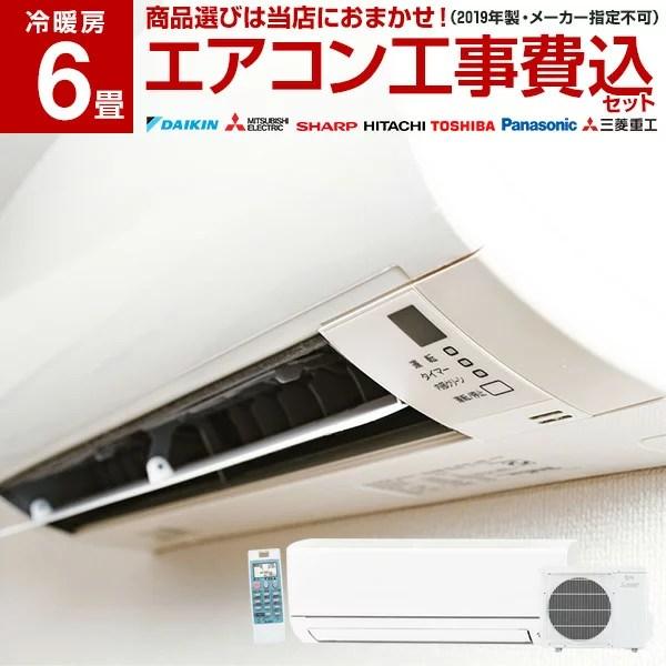 【工事費込セット】エアコン 標準取付工事費込みセット 6畳用 2019年モデル 冷暖房 単相100V