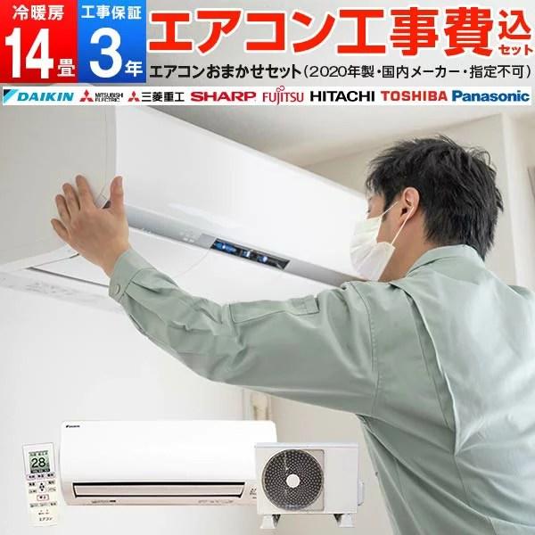 エアコン 14畳用 標準設置工事 標準取付 工事費込み セット 2020年モデル 冷暖房 単相200